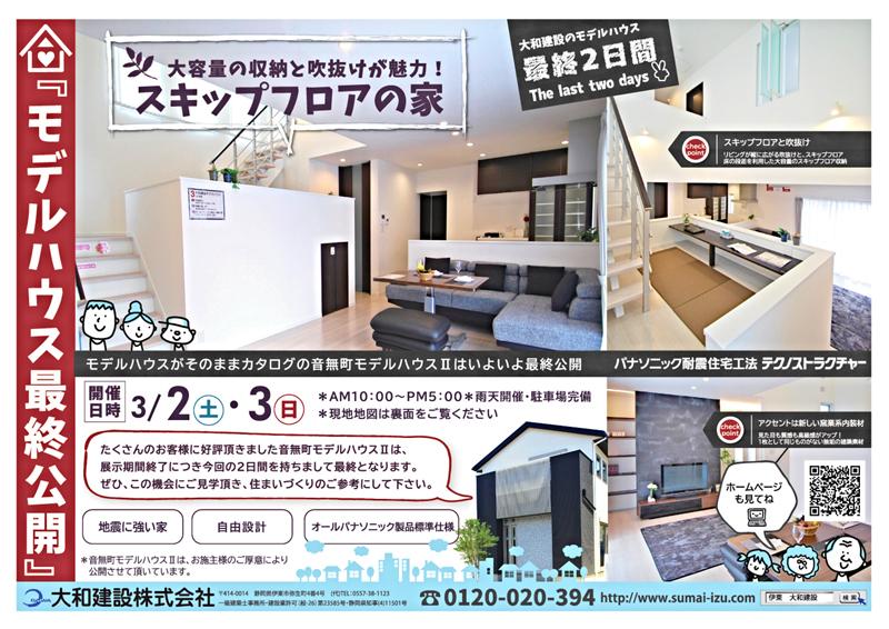 音無町モデルハウスⅡ最終公開チラシ!