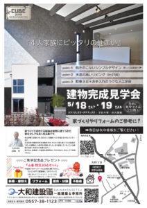 5/18日(土)・19日(日)の2日間大原町建物見学会