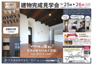 伊東市川奈で建物見学会を開催します!