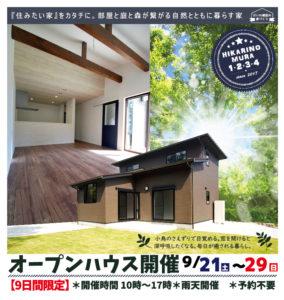 光の村 オープンハウス
