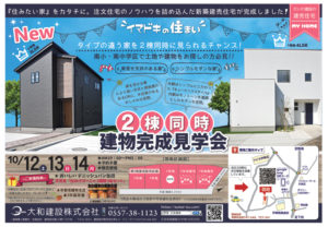 吉田丸池 建物完成見学会開催(12日は台風の為中止)