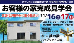 【2日間限定】お客様の家完成見学会を開催!