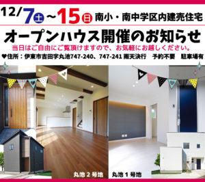 建売住宅オープンハウス