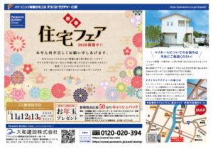 新春住宅フェア開催!