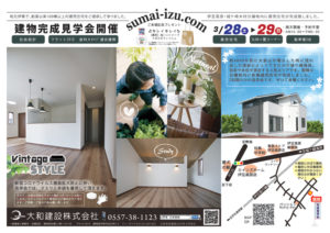 3/28-29 伊豆高原 城ケ崎で完成見学会を開催