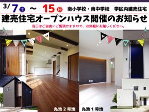 2棟同時!建売住宅オープンハウス開催