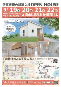 9/19(土)~22(火)まで伊東市荻地区2棟オープンハウス開催!