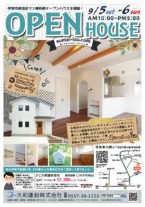 9/5(土) ~ 6(日) 荻かどの原建売でオープンハウスを開催します。