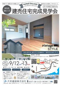 稲取カラ沢で、建売住宅完成見学会を開催します!