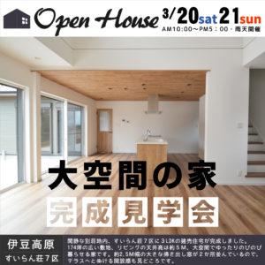 伊豆高原 建売住宅完成見学会3/20~21